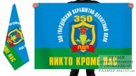 Двусторонний флаг ВДВ 350 Гвардейского ПДП