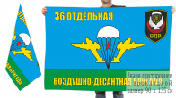 """Двусторонний флаг """"ВДВ 36-ая ОВДБр"""""""