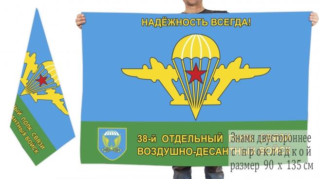 Двусторонний флаг ВДВ 38 Отдельного полка связи