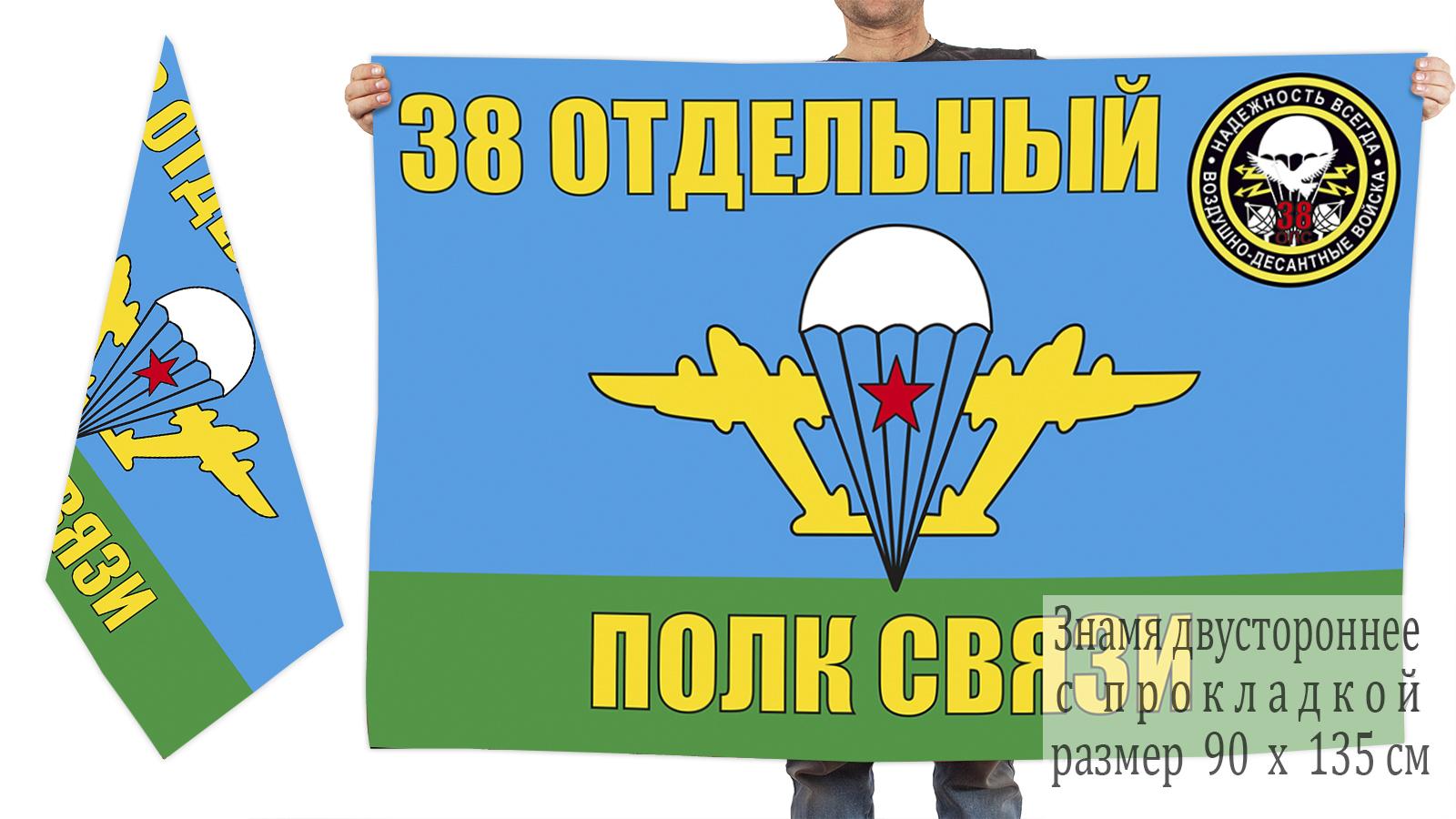 Двусторонний флаг ВДВ 38 Отдельный полк связи
