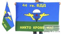 Двусторонний флаг ВДВ 44 гв. ВДД ВДВ
