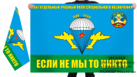 Двусторонний флаг ВДВ 467 отдельный учебный полк специального назначения