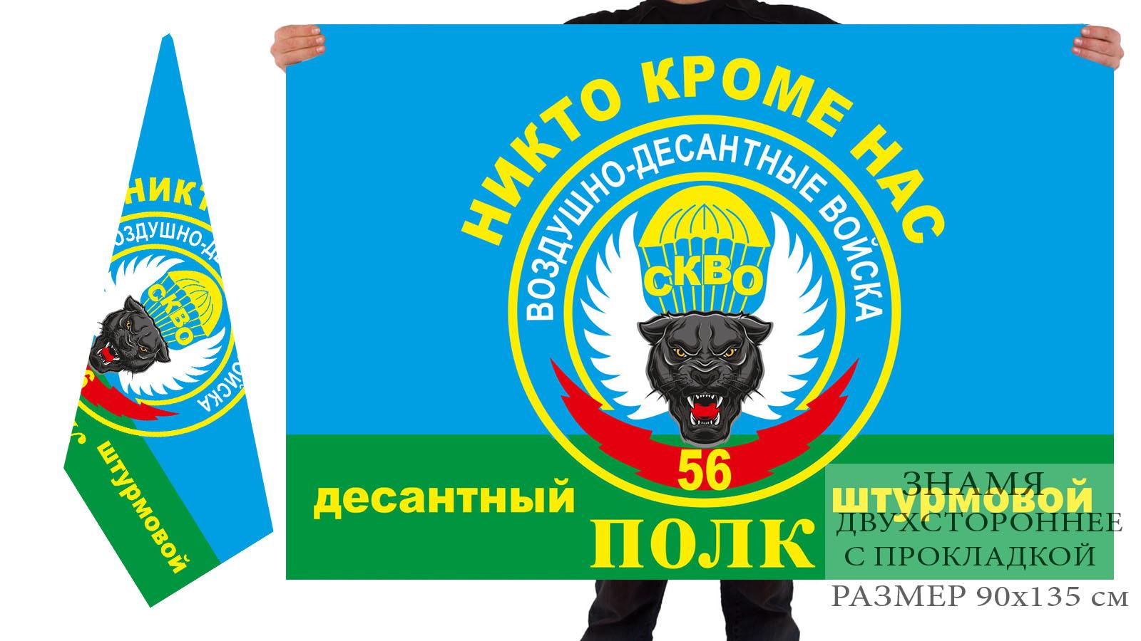 """Двусторонний флаг ВДВ 56 десантного штурмового полка """"Никто кроме нас"""""""