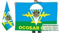 Двусторонний флаг ВДВ 67 ОБрСпН