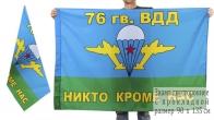 Двусторонний флаг ВДВ 76 гв. ВДД