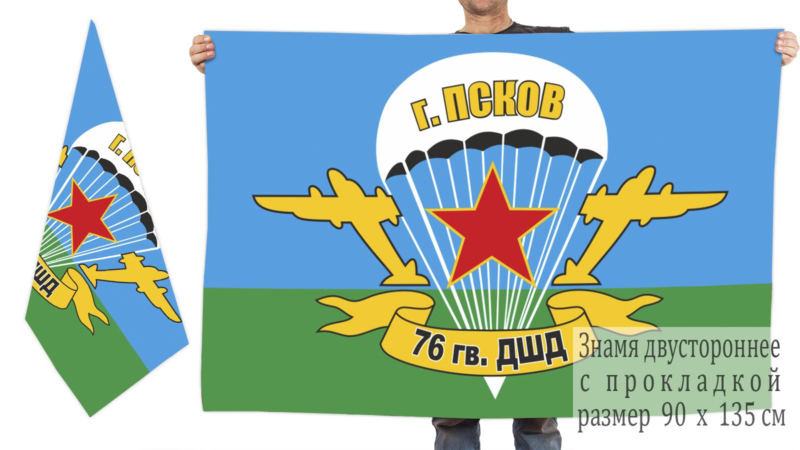 Двусторонний флаг ВДВ 76 Гвардейская Псковская десантно-штурмовая бригада