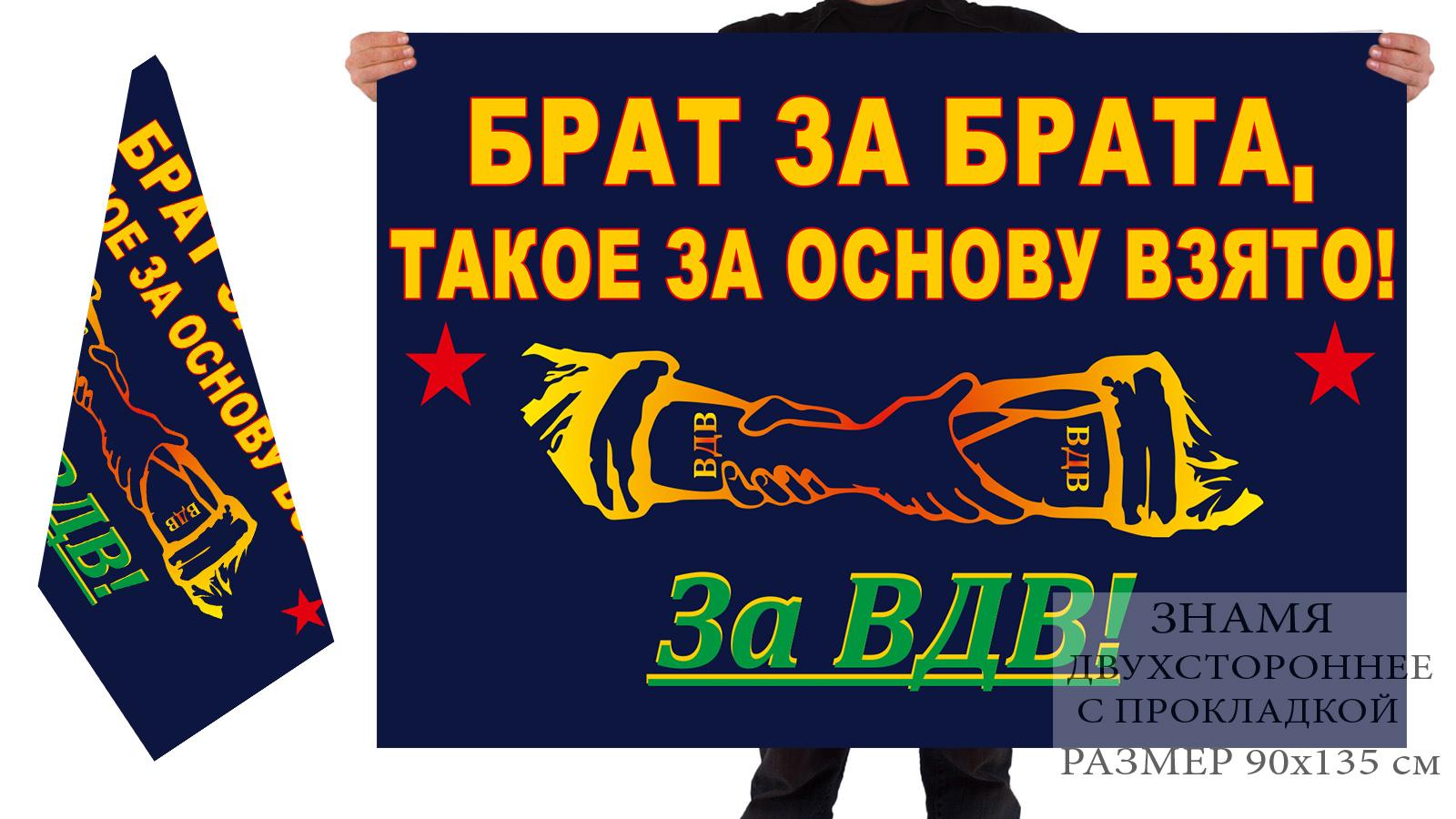 Двусторонний флаг ВДВ заказать в подарок