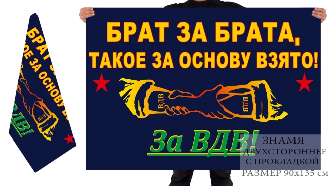 "Двусторонний флаг ВДВ ""Брат за брата, такое за основу взято"""