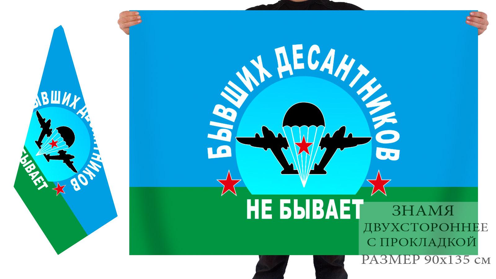 """Двусторонний флаг ВДВ """"Бывших десантников не бывает!"""""""