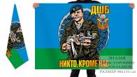 Двусторонний флаг ВДВ Десантно штурмовой бригады