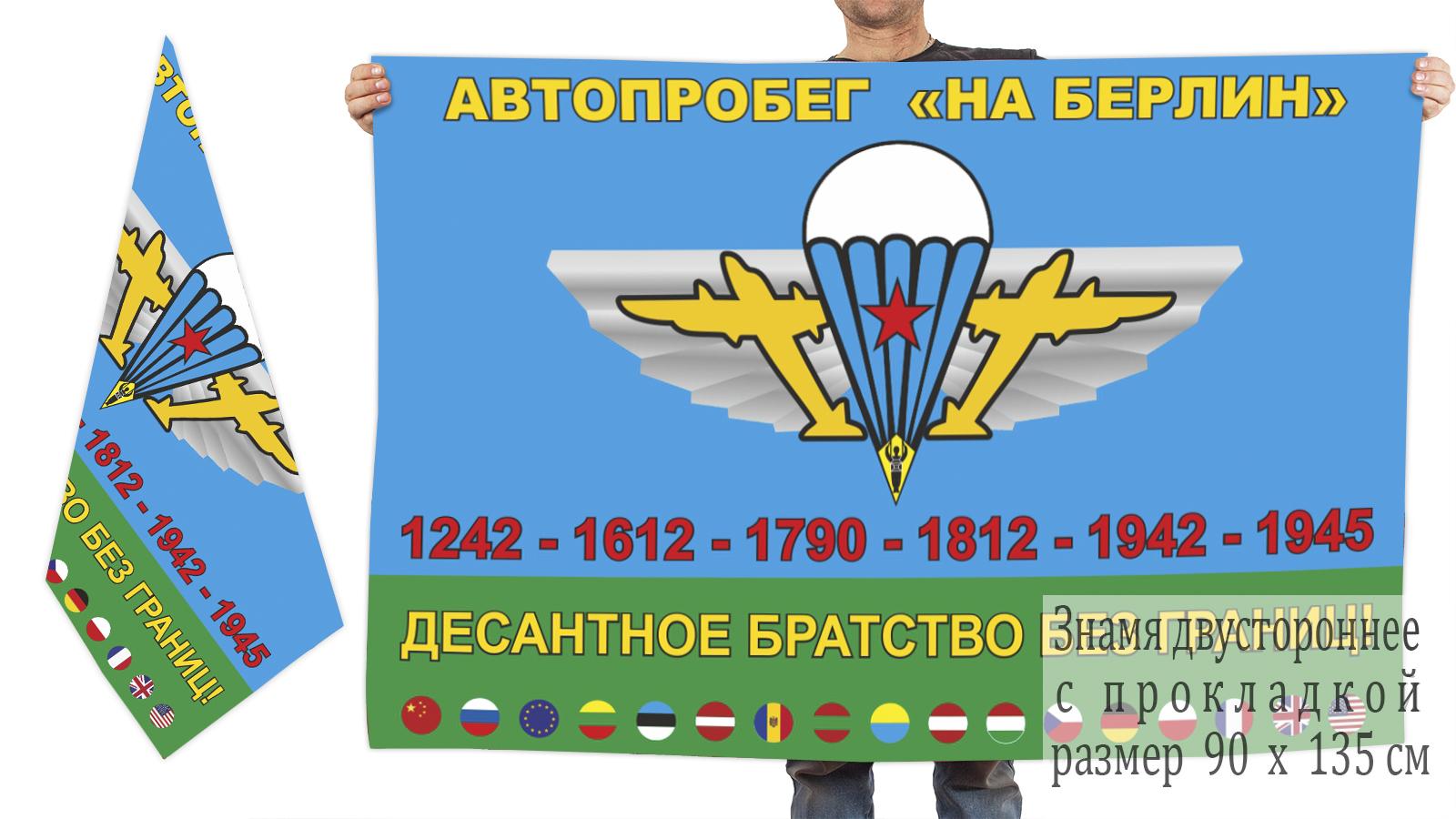 """Двусторонний флаг ВДВ """"Десантное братство без границ"""""""