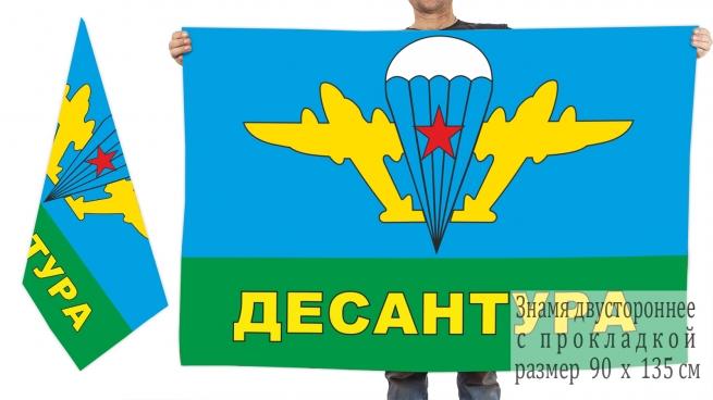"""Двусторонний флаг ВДВ """"Десантура"""""""