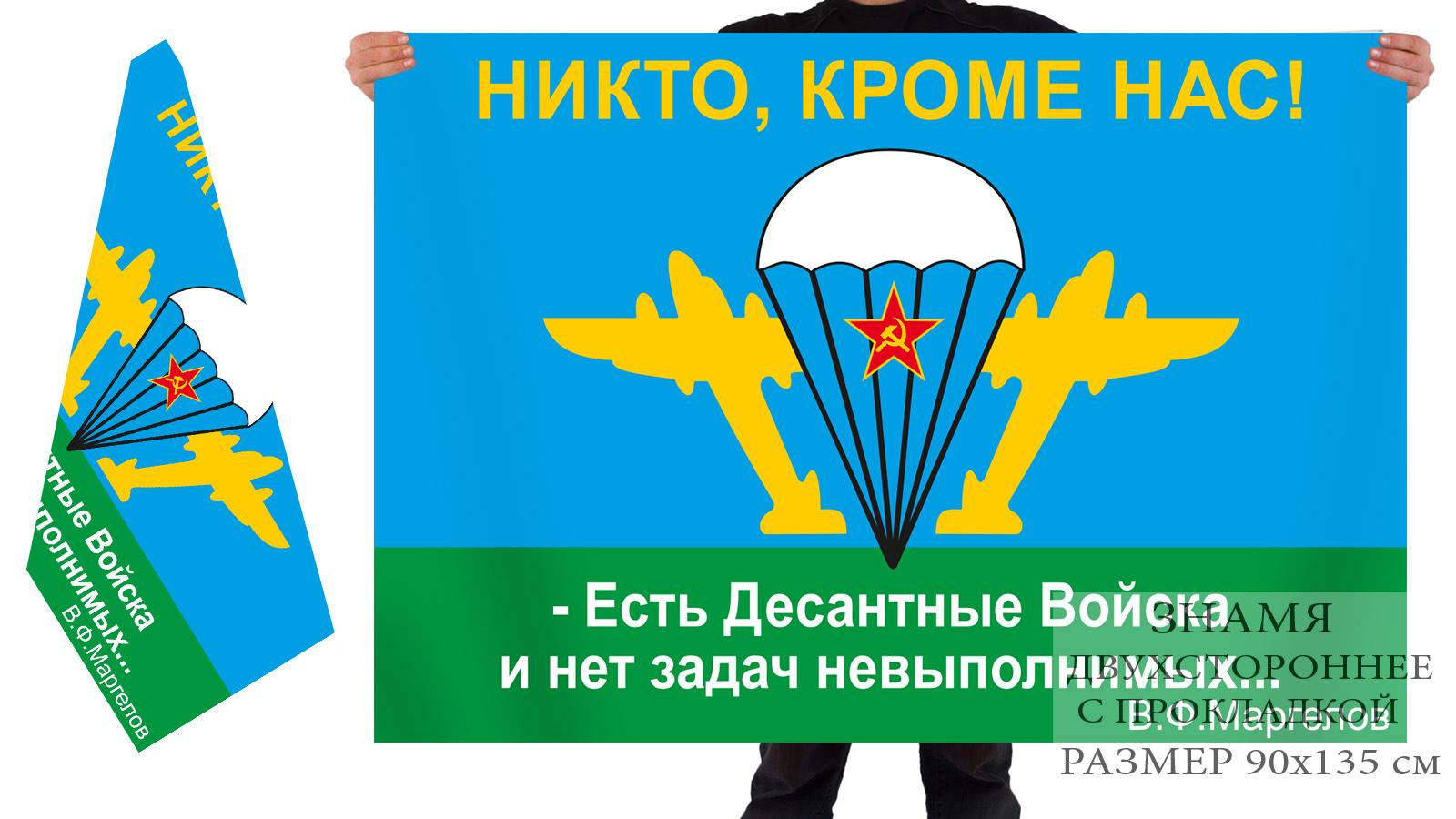 Заказать двусторонний флаг ВДВ