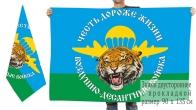 Двусторонний флаг ВДВ голова тигра и девиз