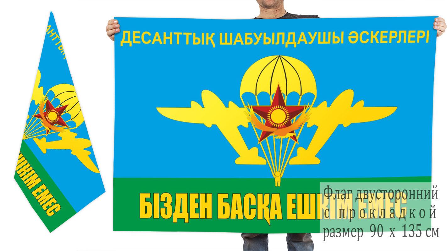 Двусторонний флаг ВДВ Казахстана с девизом