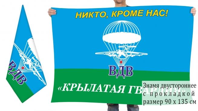 """Двусторонний флаг ВДВ """"Крылатая гвардия"""" с девизом"""