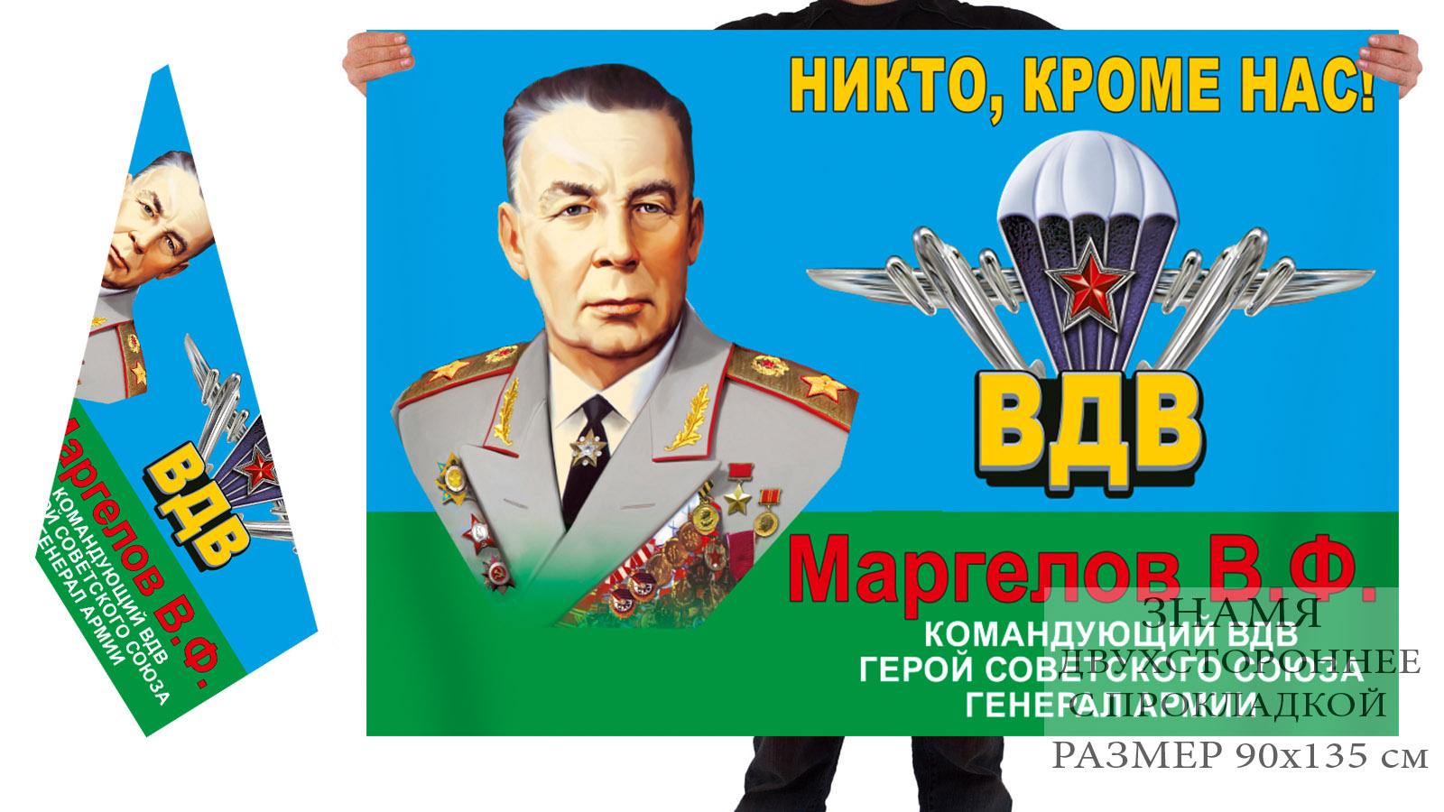 """Двусторонний флаг ВДВ """"Маргелов"""""""