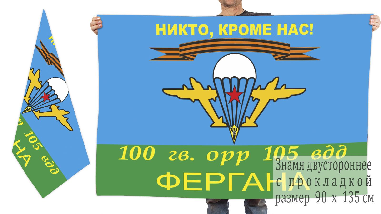 """Двусторонний флаг ВДВ """"Никто, кроме нас!"""" 100 Гв. ОРР 105 ВДД Фергана"""