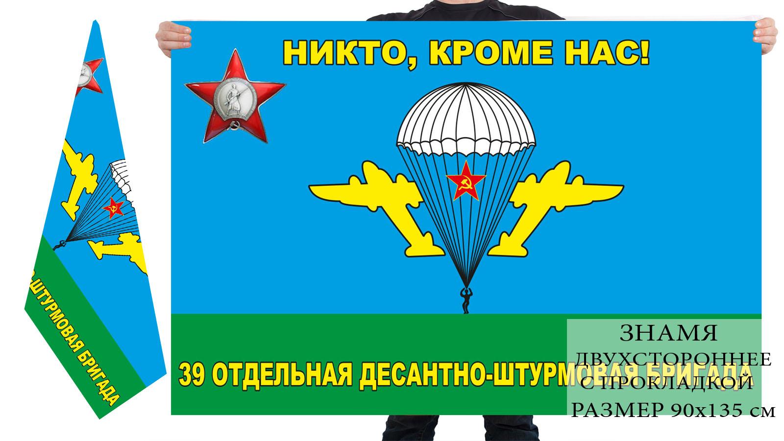 """Двусторонний флаг ВДВ """"Никто, кроме нас!"""" 39 отдельная десантно-штурмовая бригада"""
