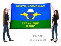 Двусторонний флаг ВДВ «Никто, кроме нас» 8-й роты 217-го гв. пдп