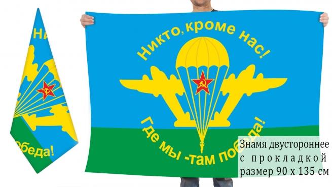 """Двусторонний флаг ВДВ """"Никто, кроме нас! Где мы - там Победа!"""""""