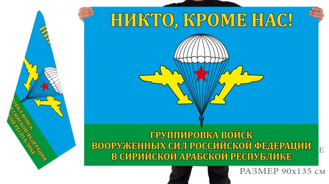 Двусторонний флаг ВДВ «Никто, кроме нас» российской группировки войск в Сирии