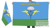 """Двусторонний флаг ВДВ """"Никто кроме нас"""" с белым куполом"""