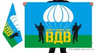 Двусторонний флаг «ВДВ - Никто кроме нас»