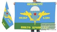 Двусторонний флаг ВДВ ОВДБР КДВО Оренбург