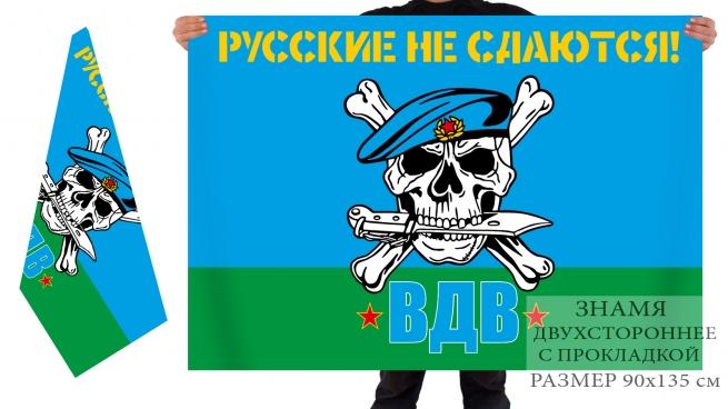 "Двусторонний флаг ВДВ ""Русские не сдаются"""