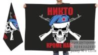 """Двусторонний флаг ВДВ с черепом """"Никто, кроме нас"""""""