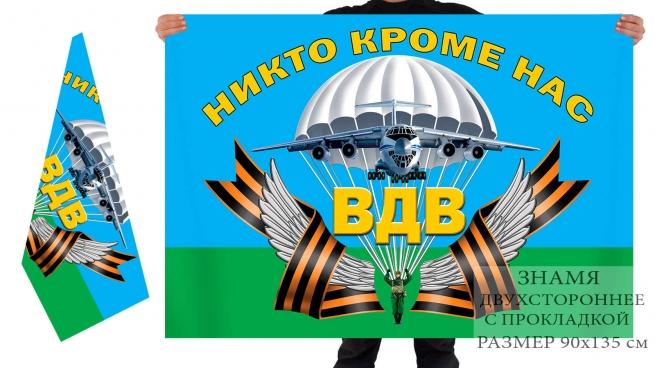 Двусторонний флаг ВДВ с девизом десантников