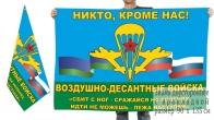 Двусторонний флаг ВДВ с девизом Маргелова