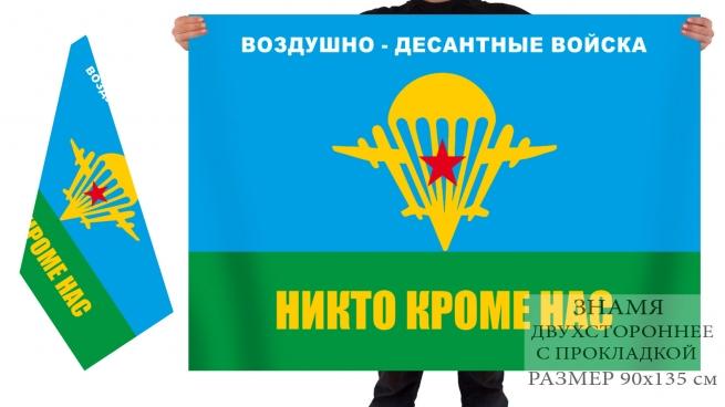 Двусторонний флаг ВДВ с девизом