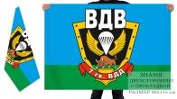 Двусторонний флаг ВДВ с эмблемой 7-ой гв. дивизии