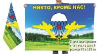 Двусторонний флаг ВДВ с лесным пейзажем