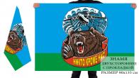 Двусторонний флаг ВДВ с медведем