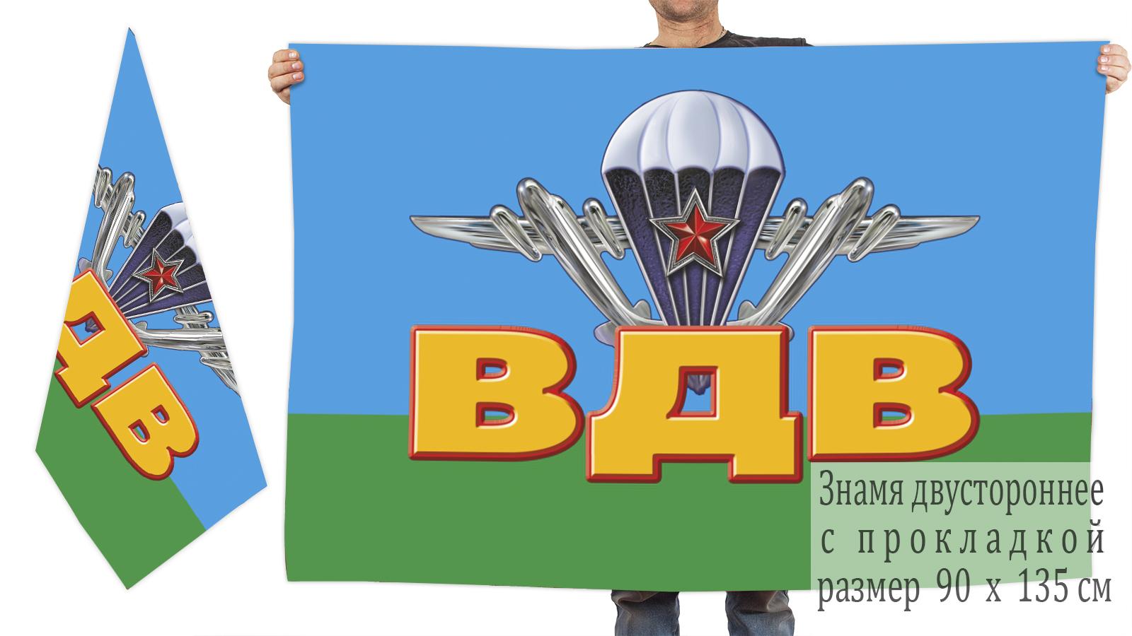 Двусторонний флаг ВДВ с металлической эмблемой