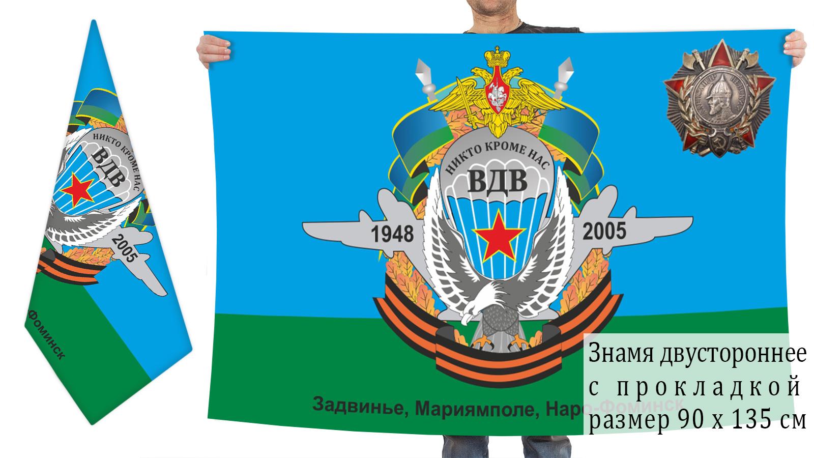 Двусторонний флаг ВДВ с орлом и Орденом Невского