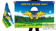 Двусторонний флаг ВДВ с пейзажем природы