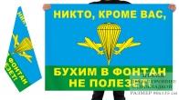 Двусторонний флаг ВДВ с прикольным девизом