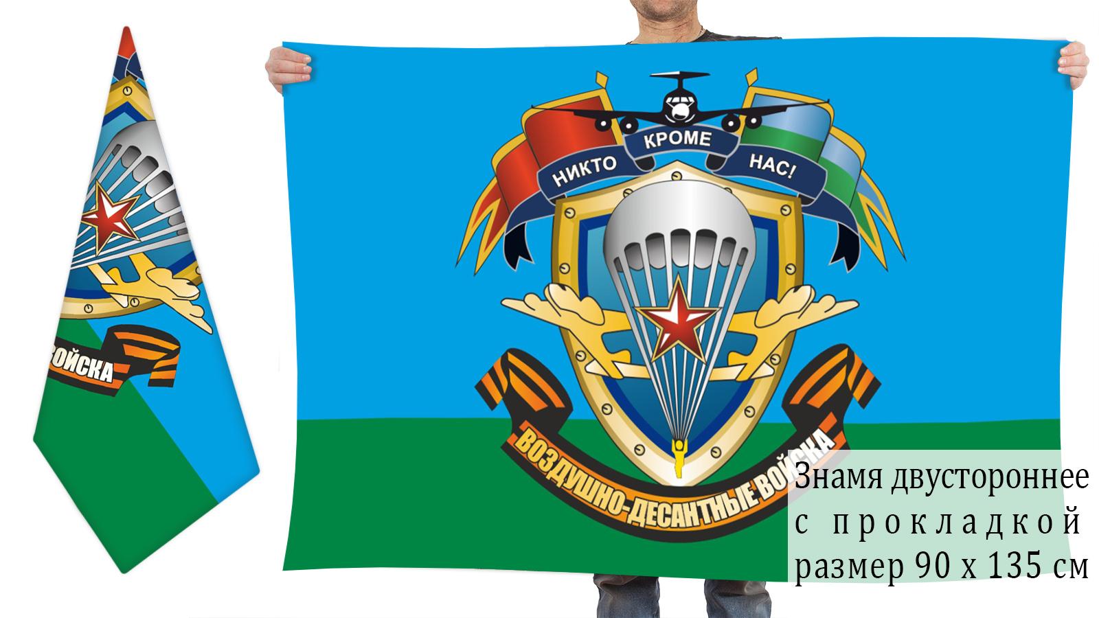 Двусторонний флаг ВДВ с символикой и девизом