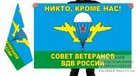 "Двусторонний флаг ВДВ "" Совет ветеранов ВДВ России"""