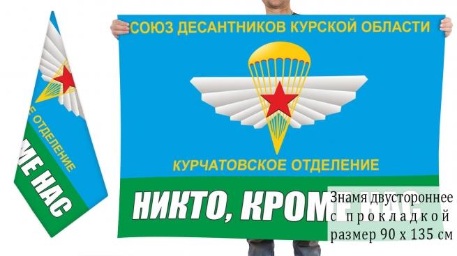 Двусторонний флаг ВДВ Союз десантников Курской области