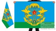 """Двусторонний флаг ВДВ СССР """"Никто кроме нас"""""""
