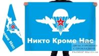Двусторонний флаг ВДВ СССР с девизом