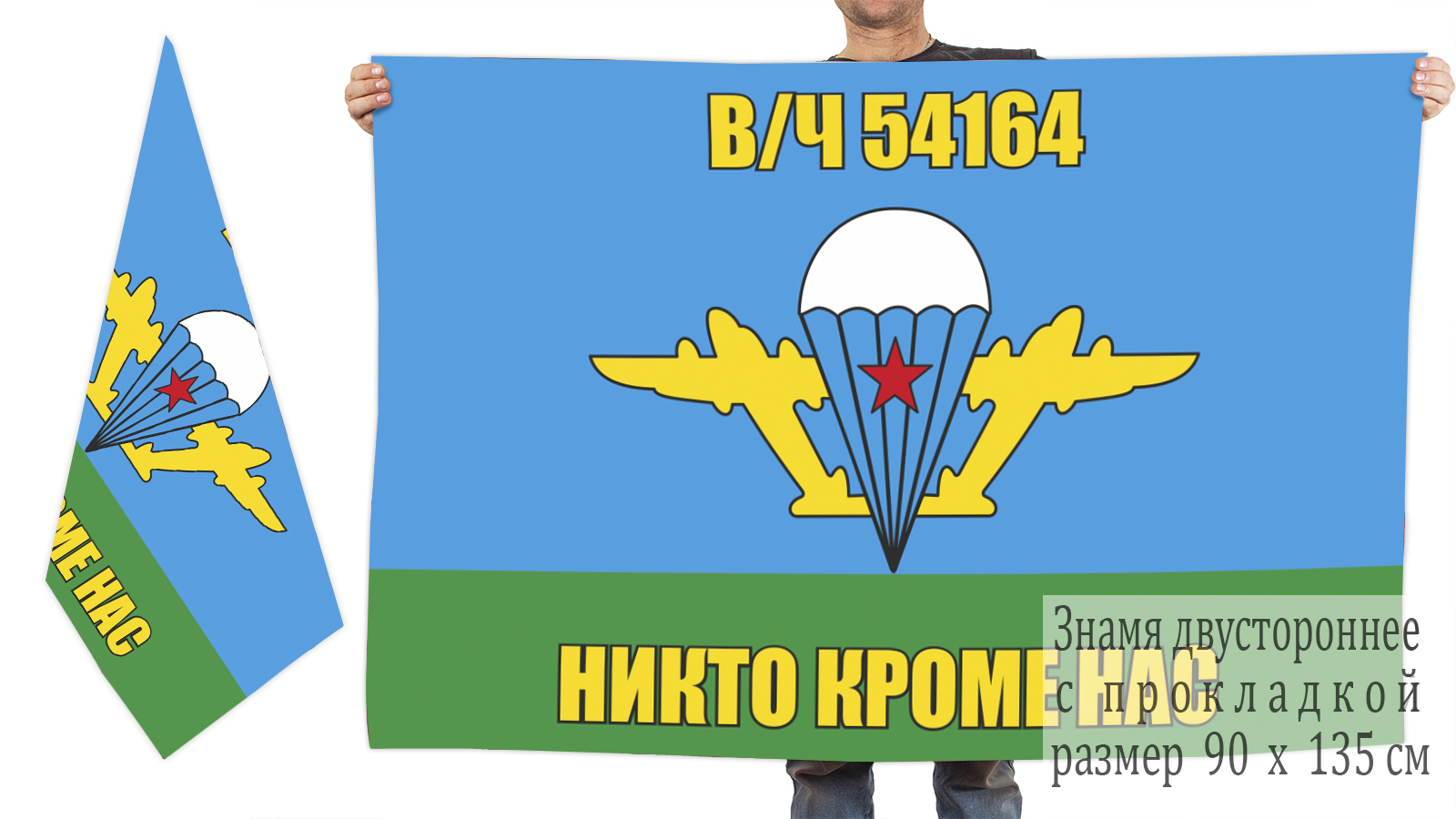 Двусторонний флаг ВДВ воинская часть 54164