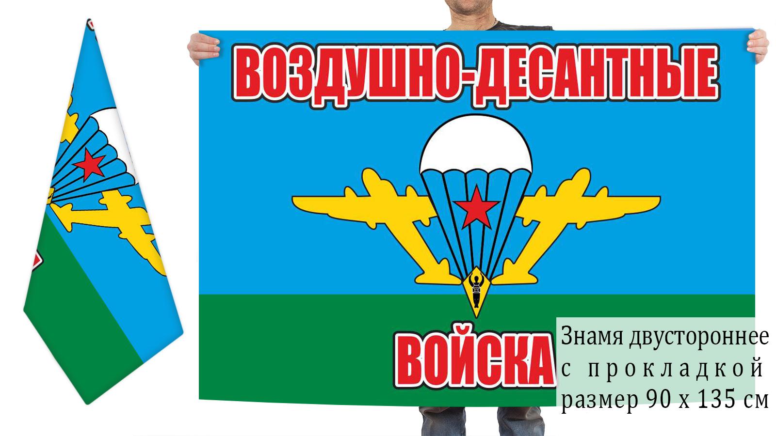 Двусторонний флаг ВДВ