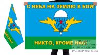 """Двусторонний флаг ВДВ""""С неба на землю в бой!"""""""
