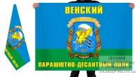 Двусторонний флаг Венского Парашютно-десантного полка
